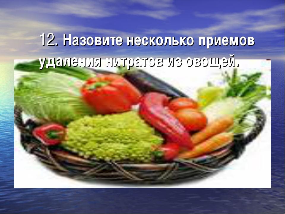 12. Назовите несколько приемов удаления нитратов из овощей.
