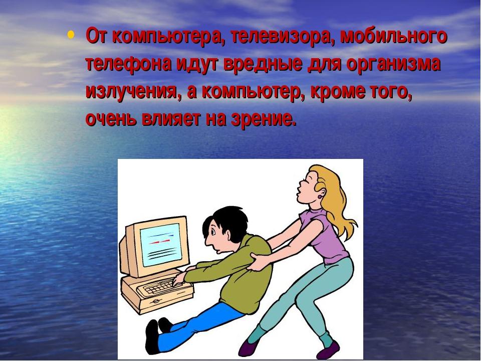 От компьютера, телевизора, мобильного телефона идут вредные для организма изл...