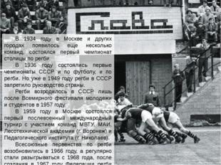 В 1934 году в Москве и других городах появилось еще несколько команд, состоял
