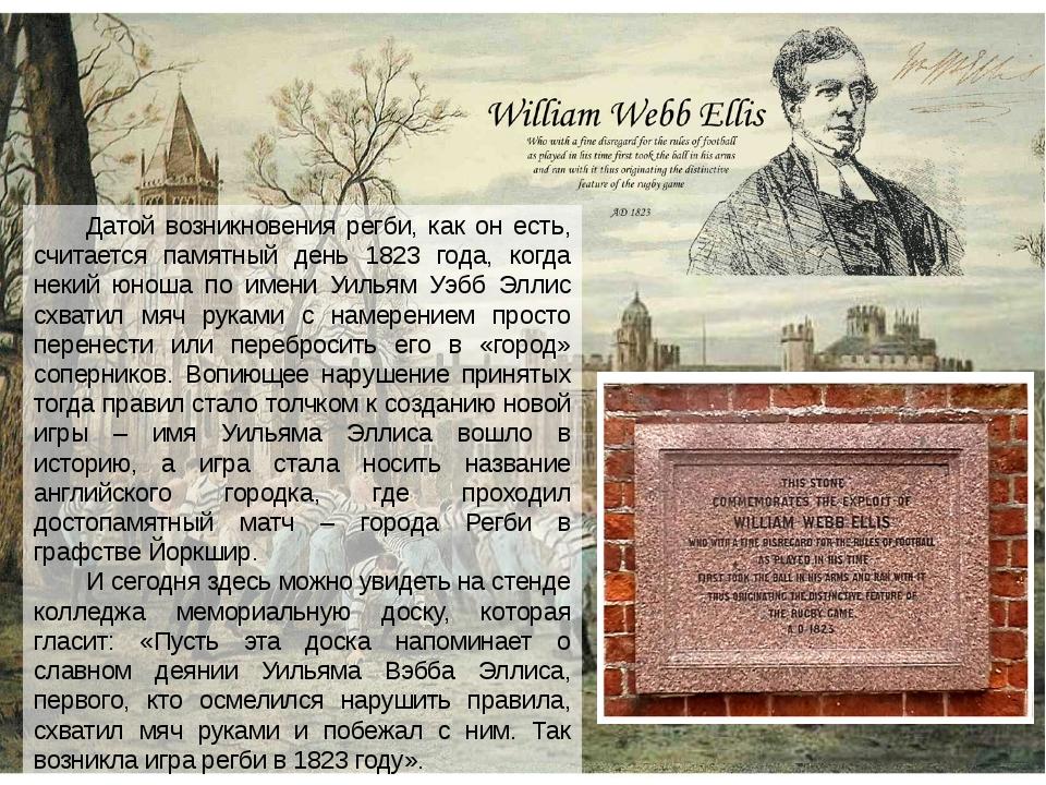 Датой возникновения регби, как он есть, считается памятный день 1823 года, ко...