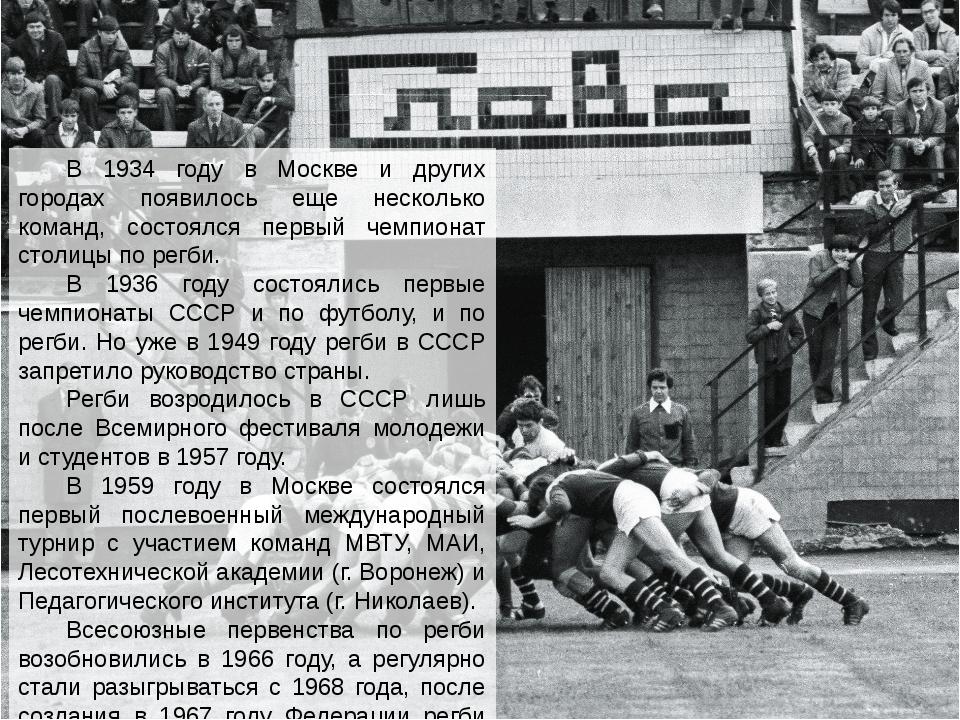 В 1934 году в Москве и других городах появилось еще несколько команд, состоял...