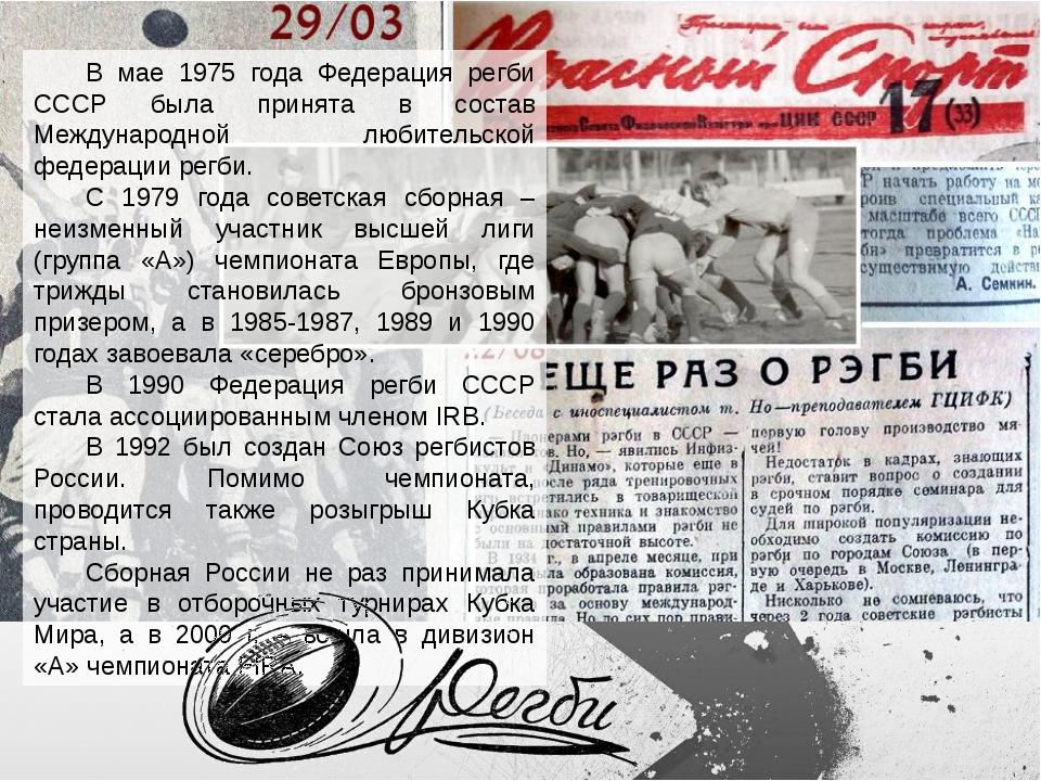 В мае 1975 года Федерация регби СССР была принята в состав Международной люби...