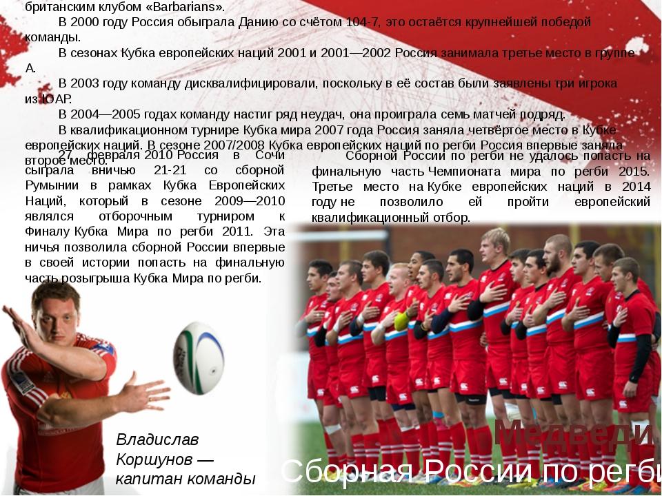 Сборная России по регби Медведи Владислав Коршунов— капитан команды 27 февра...