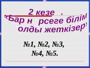№1, №2, №3, №4, №5.