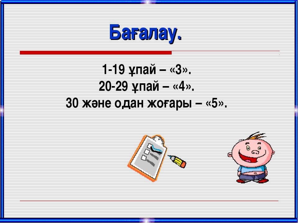 Бағалау. 1-19 ұпай – «3». 20-29 ұпай – «4». 30 және одан жоғары – «5».