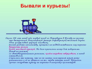 Бывали и курьезы! Около 100 лет назад шёл первый поезд из Петербурга в Москв