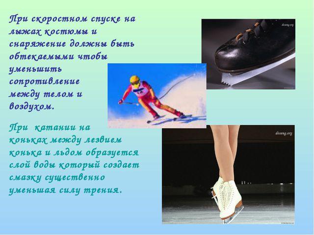 При скоростном спуске на лыжах костюмы и снаряжение должны быть обтекаемыми ч...