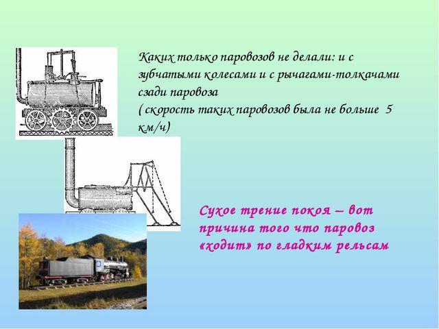 Каких только паровозов не делали: и с зубчатыми колесами и с рычагами-толкач...