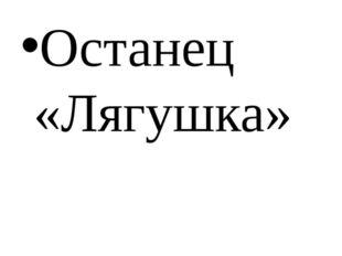 Останец «Лягушка»