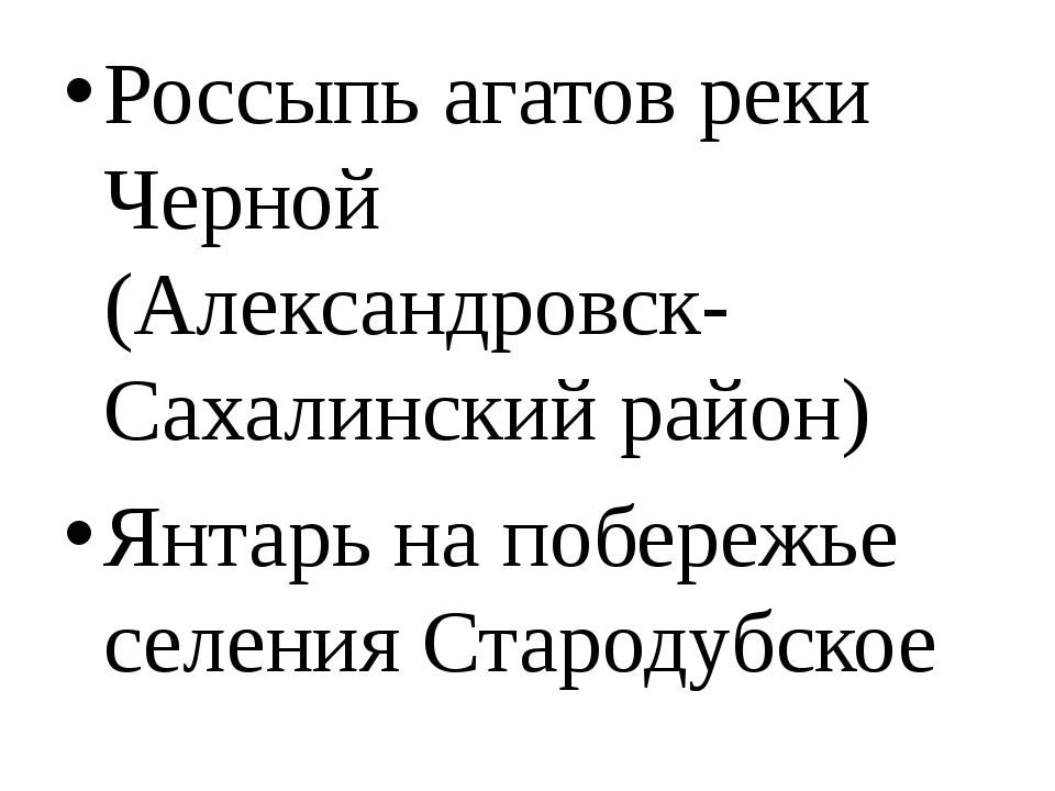 Россыпь агатов реки Черной (Александровск-Сахалинский район) Янтарь на побер...