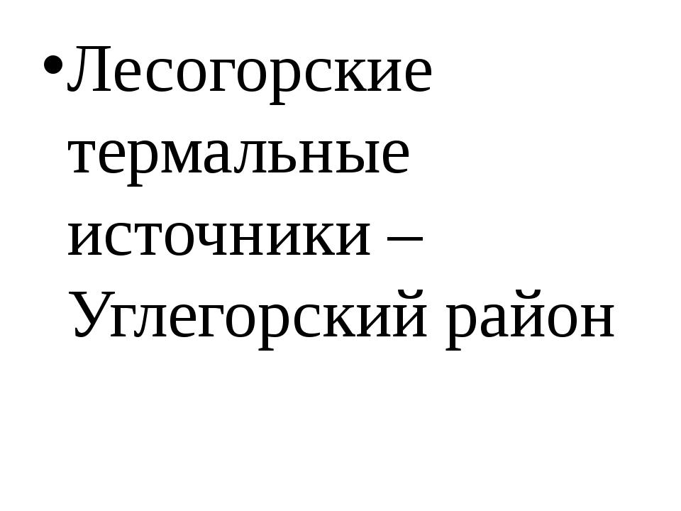 Лесогорские термальные источники – Углегорский район