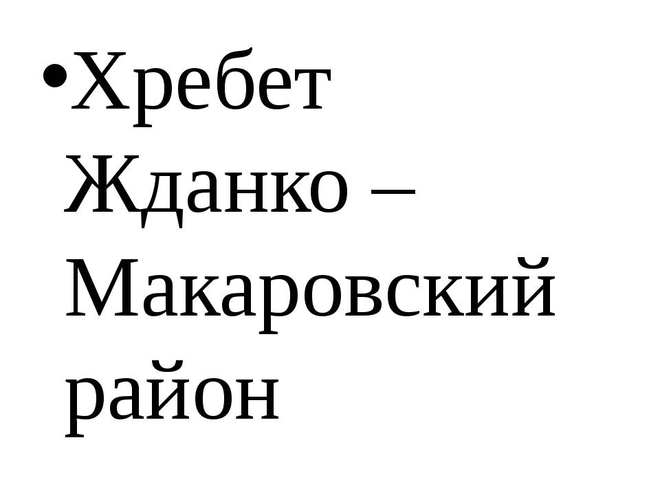Хребет Жданко – Макаровский район