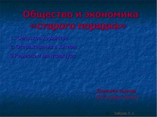 Домашнее задание: §16, вопросы (устно) © Зайцева Л. А. 1. Сельское хозяйство