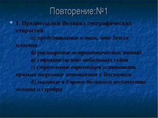 Повторение:№1 1.Предпосылки Великих географических открытий а)пре