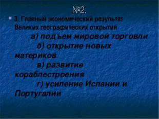 №2. 3.Главный экономический результат Великих географических открытий