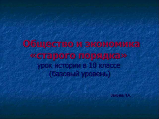 Зайцева Л.А.