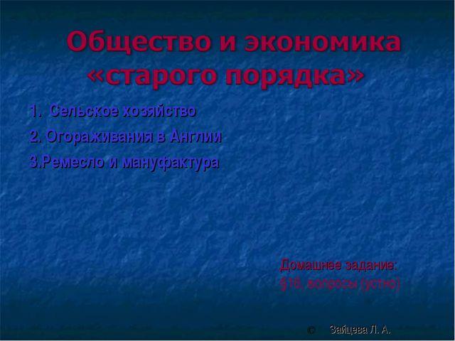 Домашнее задание: §16, вопросы (устно) © Зайцева Л. А. 1. Сельское хозяйство...