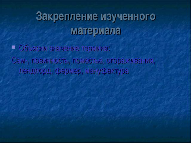Закрепление изученного материала Объясни значение термина: Сам-, повинность,...