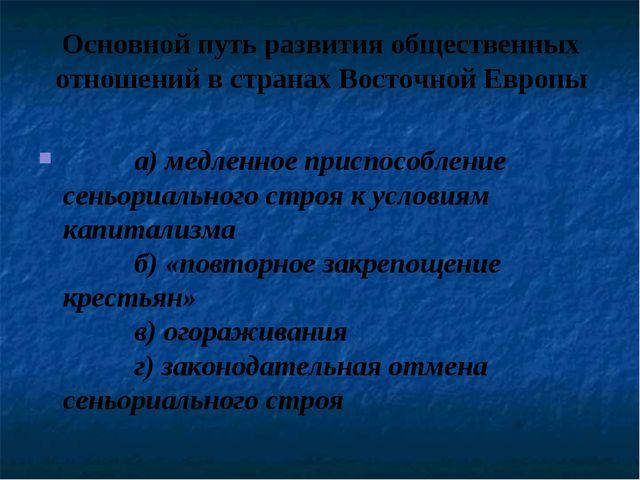 Основной путь развития общественных отношений в странах Восточной Европы ...