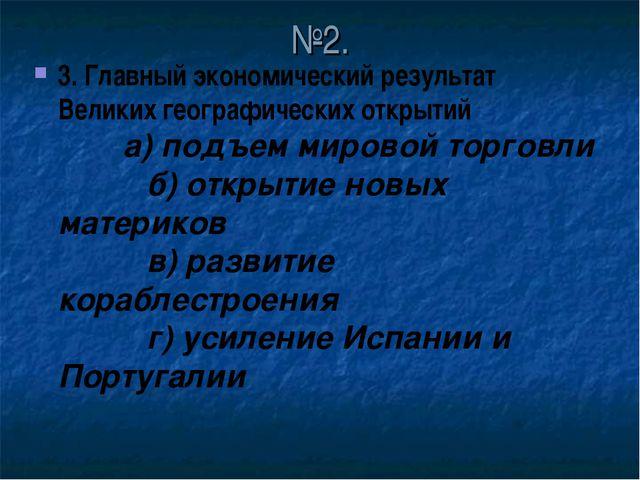 №2. 3.Главный экономический результат Великих географических открытий ...