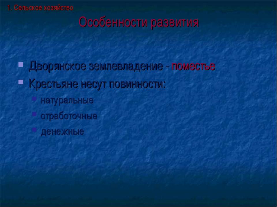 Особенности развития Дворянское землевладение - поместье Крестьяне несут пови...