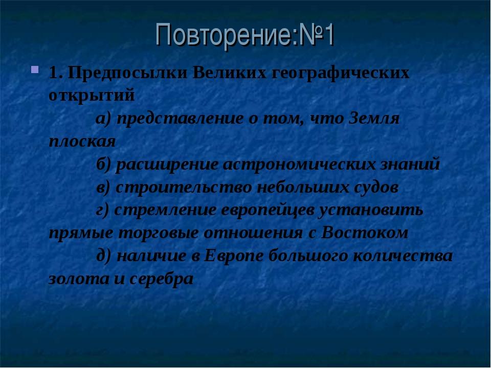 Повторение:№1 1.Предпосылки Великих географических открытий а)пре...