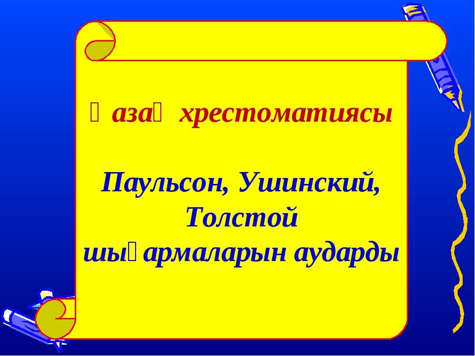Қазақ хрестоматиясы Паульсон, Ушинский, Толстой шығармаларын аударды