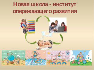 Новая школа - институт опережающего развития