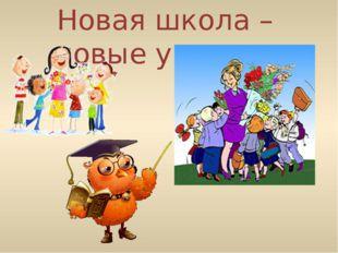 Новая школа – новые учителя