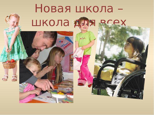 Новая школа – школа для всех