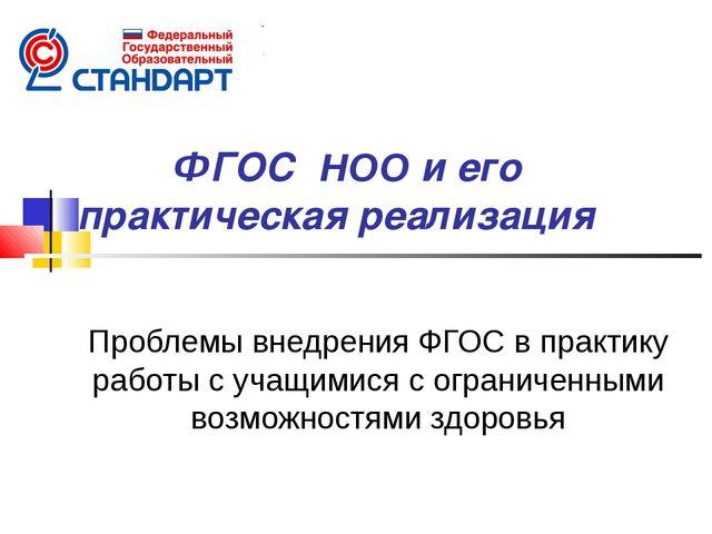 ФГОС НОО и его практическая реализация Проблемы внедрения ФГОС в практику ра...