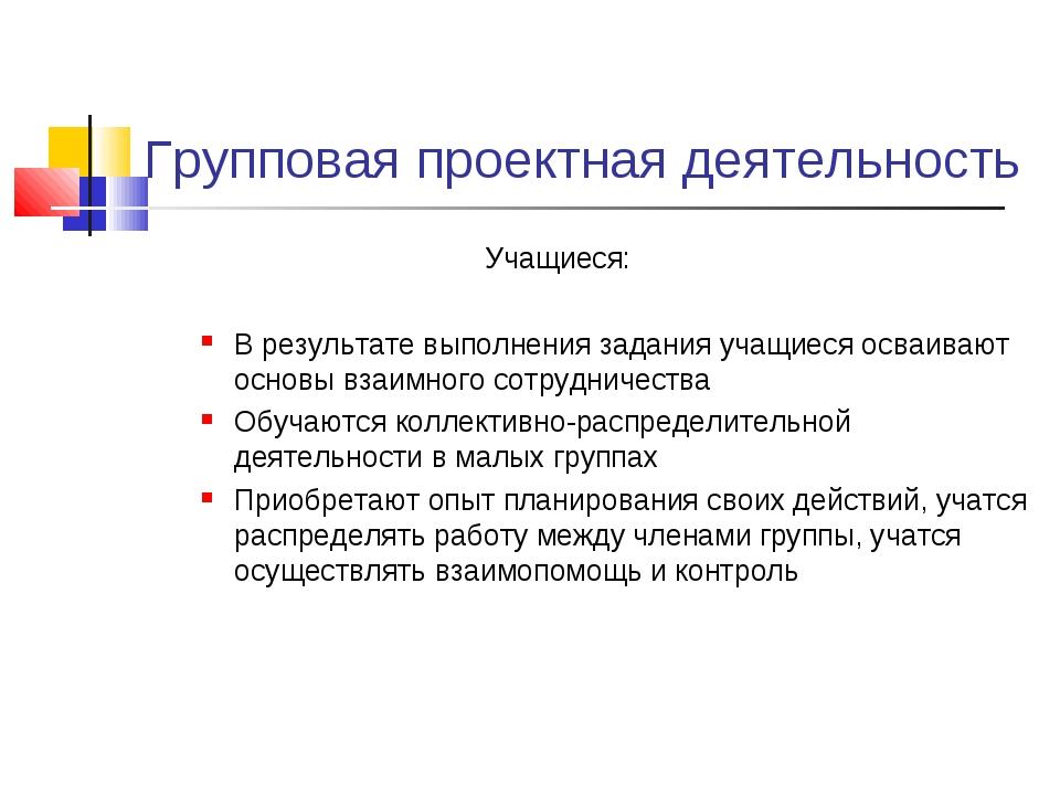 Групповая проектная деятельность Учащиеся: В результате выполнения задания уч...