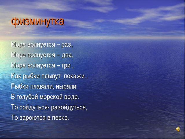 физминутка Море волнуется – раз, Море волнуется – два, Море волнуется – три ,...