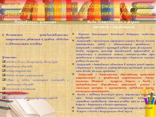 4. Основные направления и содержание духовно-нравственного развития и воспита