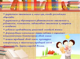 •укрепление отношения к семье как основе российского общества; •укрепление