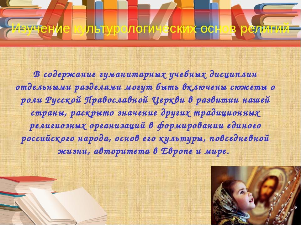 В содержание гуманитарных учебных дисциплин отдельными разделами могут быть в...