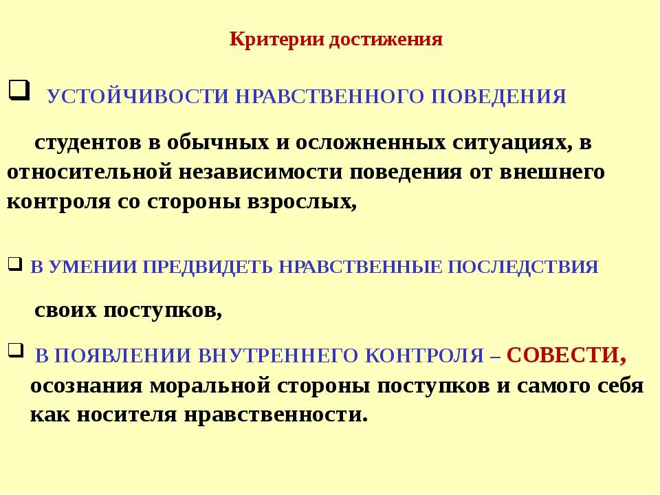 Критерии достижения УСТОЙЧИВОСТИ НРАВСТВЕННОГО ПОВЕДЕНИЯ студентов в обычных...
