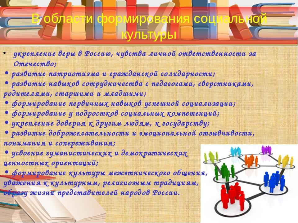 укрепление веры в Россию, чувства личной ответственности за Отечество; •разв...