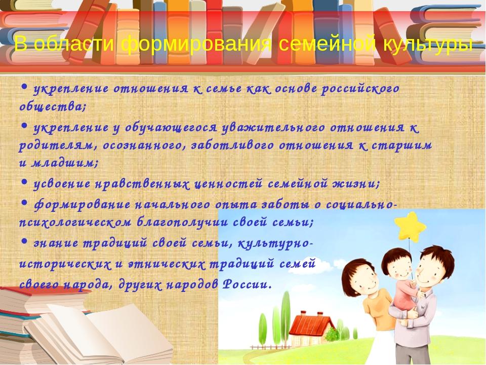 •укрепление отношения к семье как основе российского общества; •укрепление...