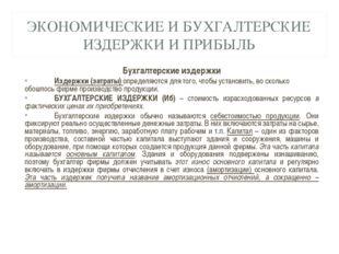 ЭКОНОМИЧЕСКИЕ И БУХГАЛТЕРСКИЕ ИЗДЕРЖКИ И ПРИБЫЛЬ Бухгалтерские издержки Изд