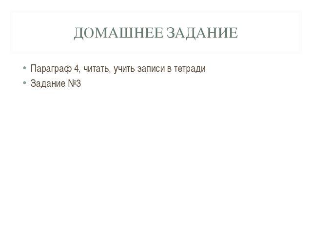 ДОМАШНЕЕ ЗАДАНИЕ Параграф 4, читать, учить записи в тетради Задание №3