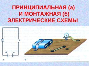 ПРИНЦИПИАЛЬНАЯ (а) И МОНТАЖНАЯ (б) ЭЛЕКТРИЧЕСКИЕ СХЕМЫ