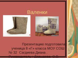 Валенки Презентацию подготовила : ученица 8 «Г» класса МОУ СОШ № 32 Сагдиева