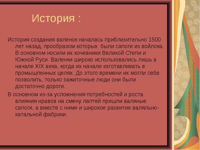 История : История создания валенок началась приблизительно 1500 лет назад, п...