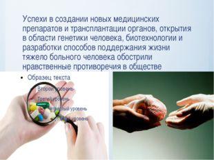 Успехи в создании новых медицинских препаратов и трансплантации органов, откр