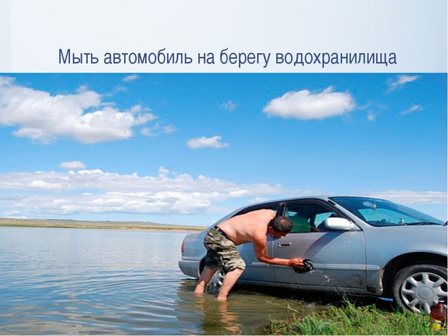 Мыть автомобиль на берегу водохранилища