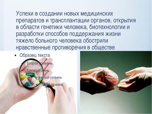 Успехи в создании новых медицинских препаратов и трансплантации органов, откр...