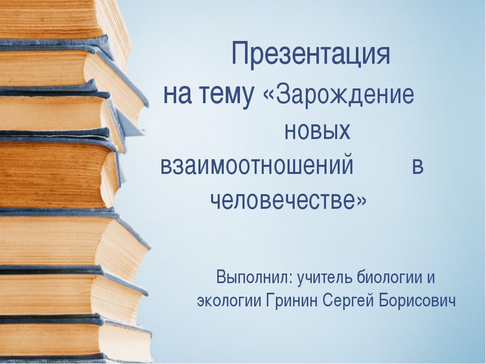Презентация  на тему «Зарождение            новых    взаимоотношений...