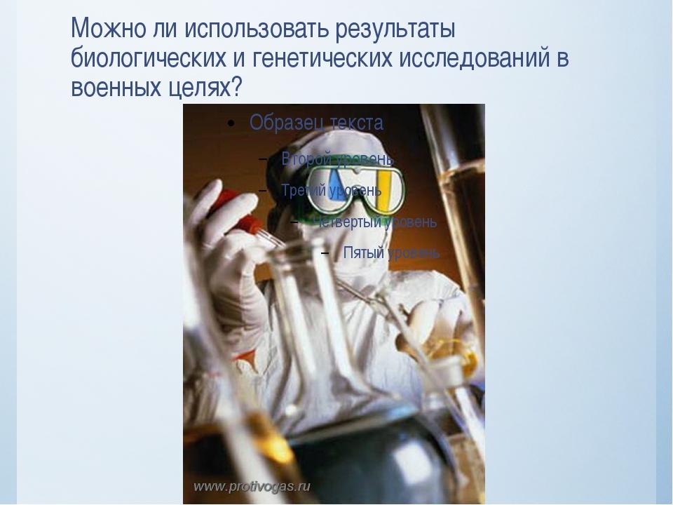 Можно ли использовать результаты биологических и генетических исследований в...