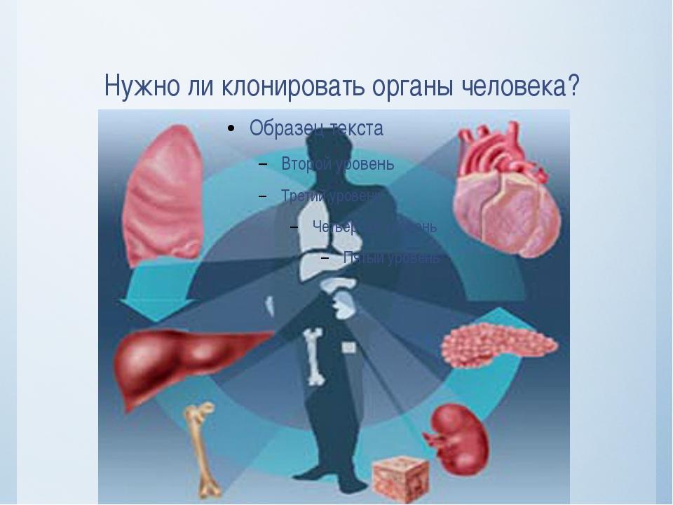 Нужно ли клонировать органы человека?